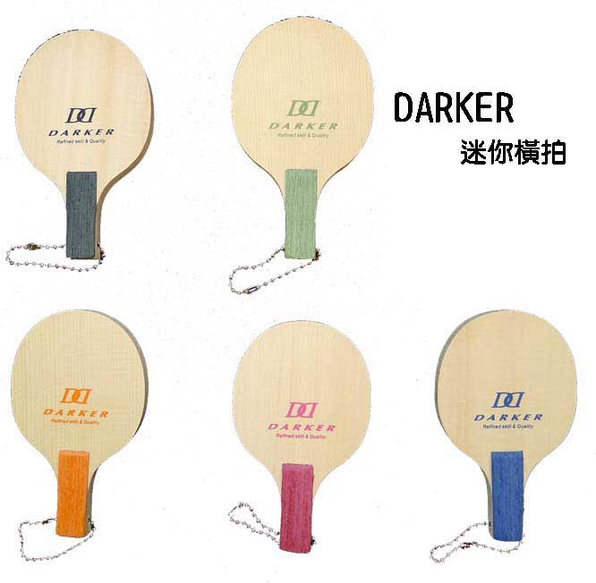 DARKER-mini shake bat