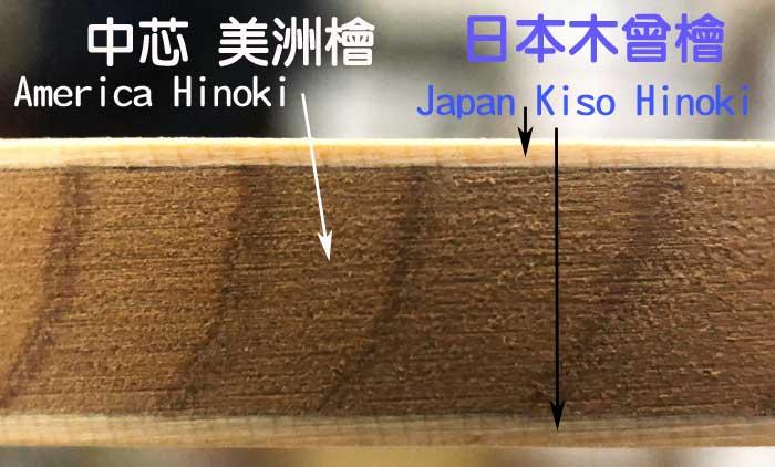 MIT 3夾檜木-台灣式