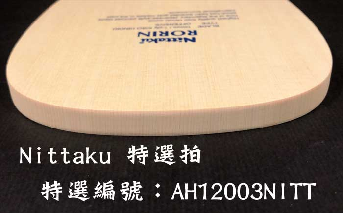 Nittaku_RORIN-special