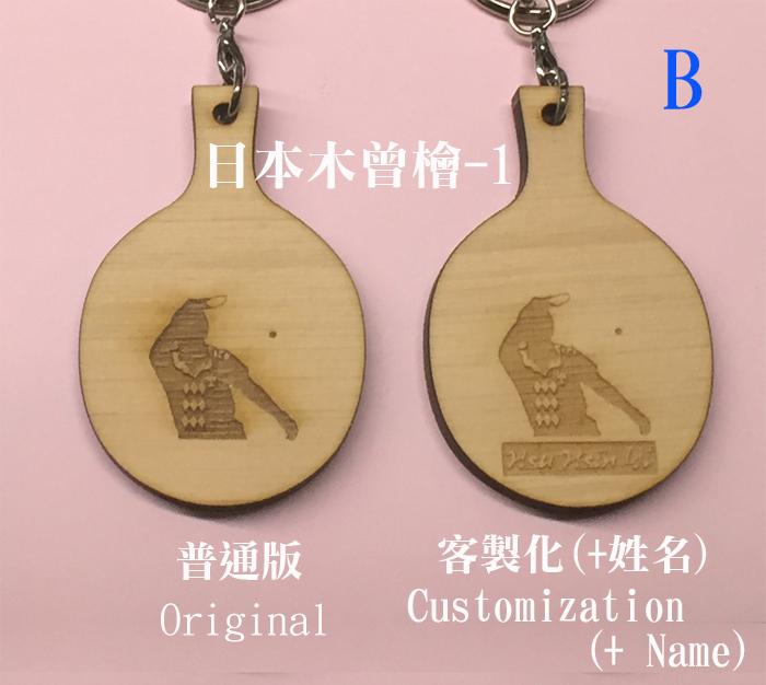 P.P. Key chain 日本木曾檜木鑰匙圈